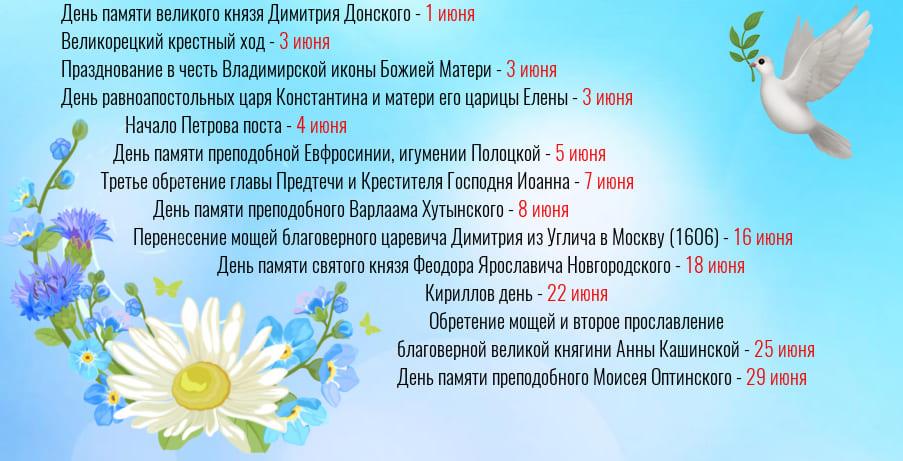 Картинки календарь праздников июнь