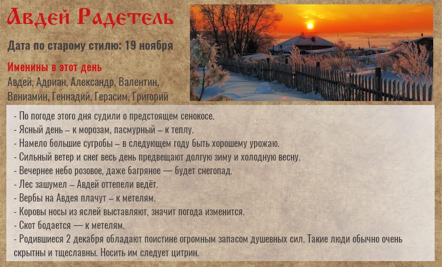 Авдей Радетель