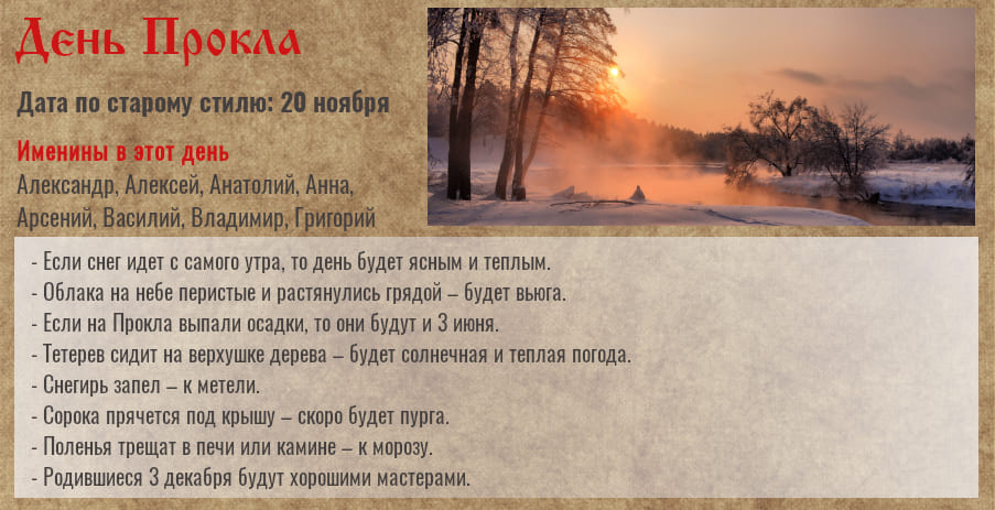 День Прокла