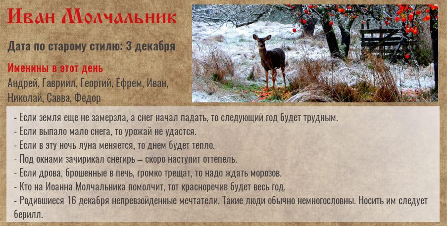 Иван Молчальник