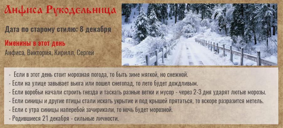 Анфиса Рукодельница