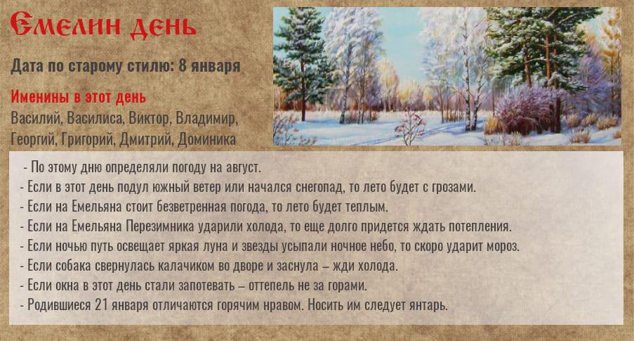 21 января — Емельян Перезимник