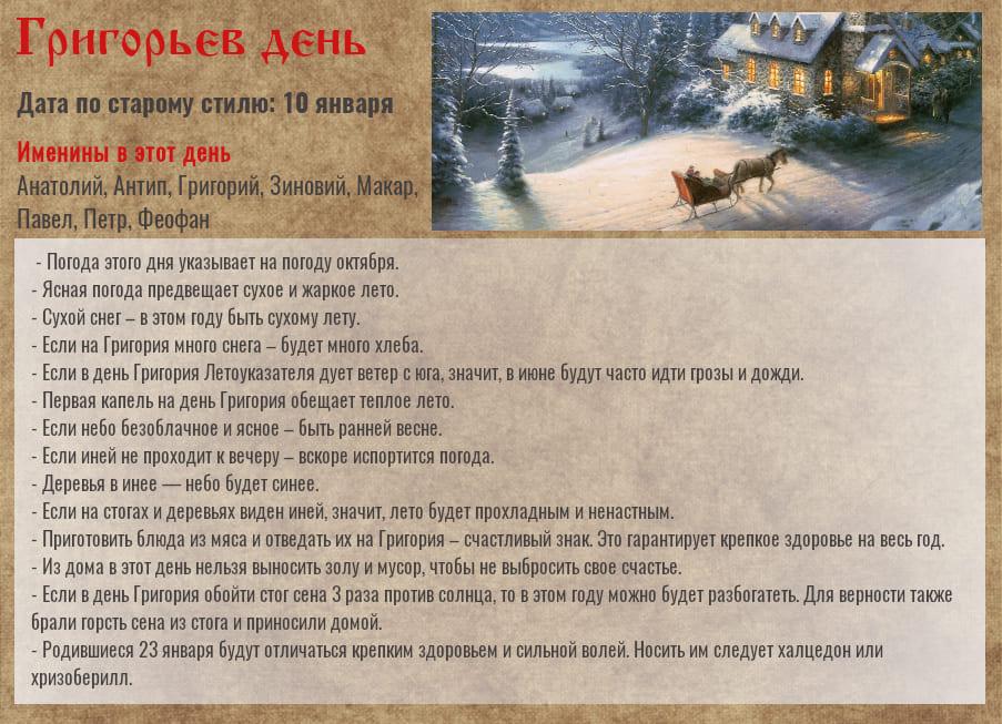23 января — Григорьев день