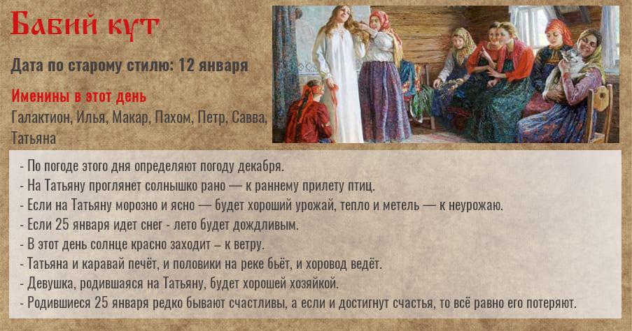 25 января — Татьянин день