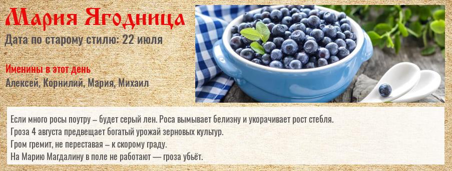 Ночи картинки, открытка с днем марии ягодницы