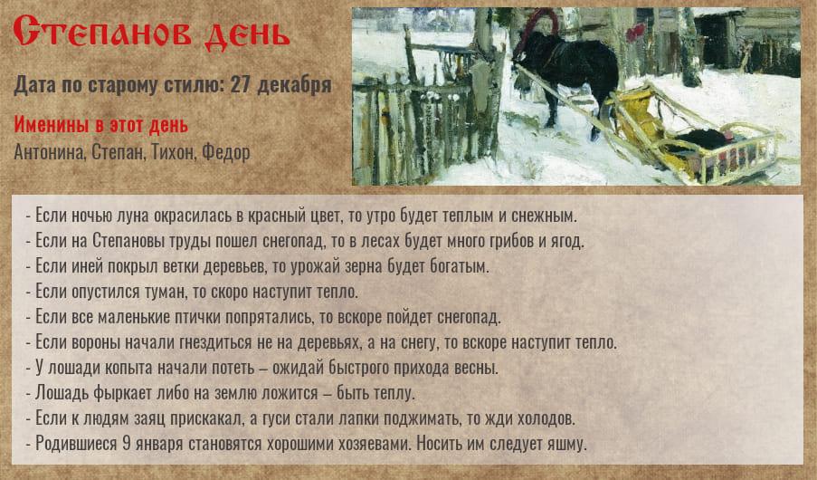 9 января — Степанов день