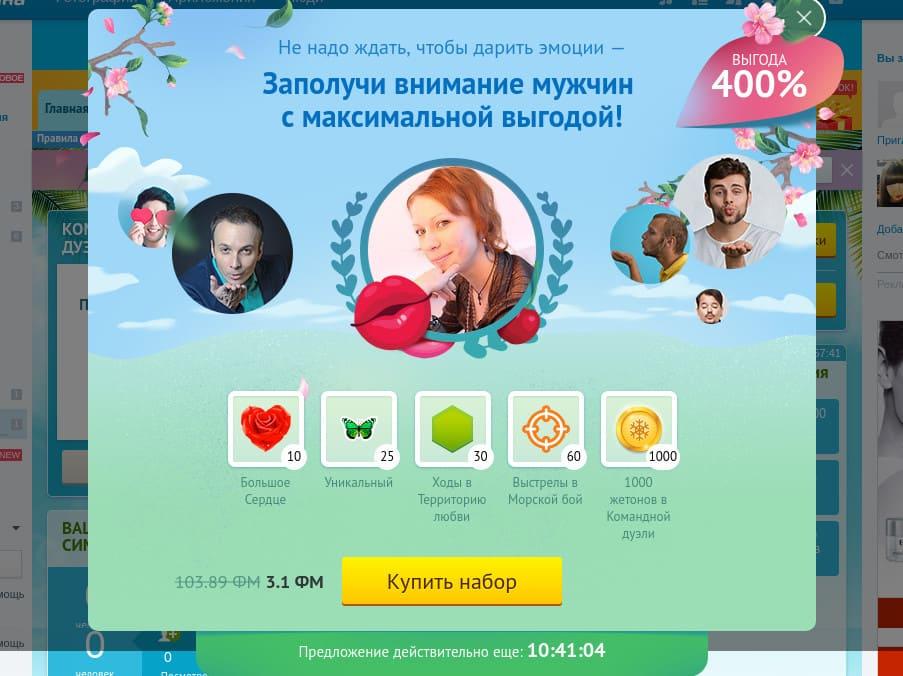 Фм сайт знакомств