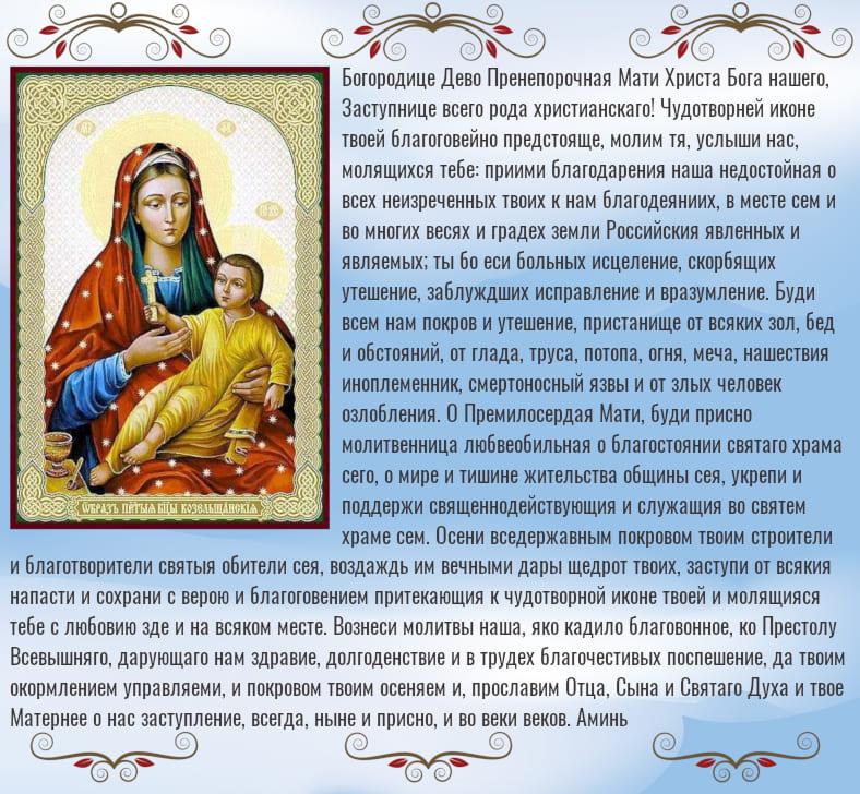 Перед иконой Божией Матери «Козельщанская»