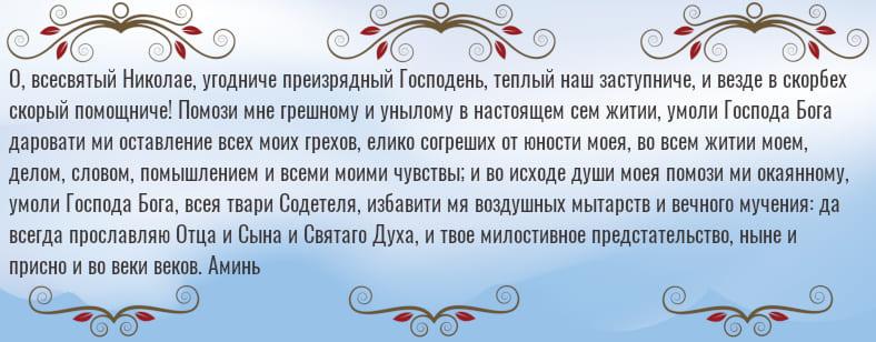 Николаю Чудотворцу о замужестве