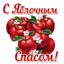 Поздравления и открытки с Яблочным Спасом